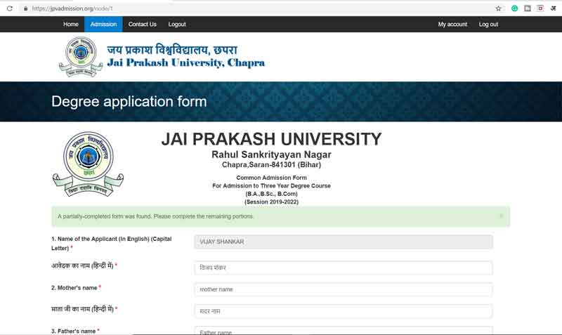 Degree-application-formJAI-PRAKASH-UNIVERSITY