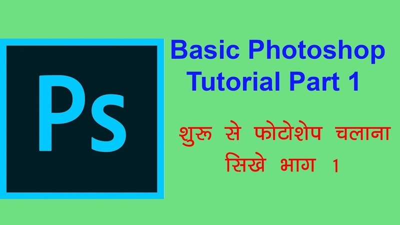 Adobe photoshop sikhe in hindi part 1
