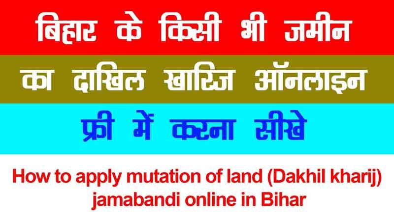 How to apply Bihar Land mutation ( Dakhil kharij , jamabandi) online in hindi