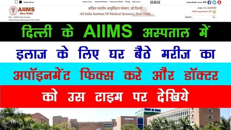 AIIMS अस्पताल में घर बैठे डॉक्टर से टाइम फिक्स करे