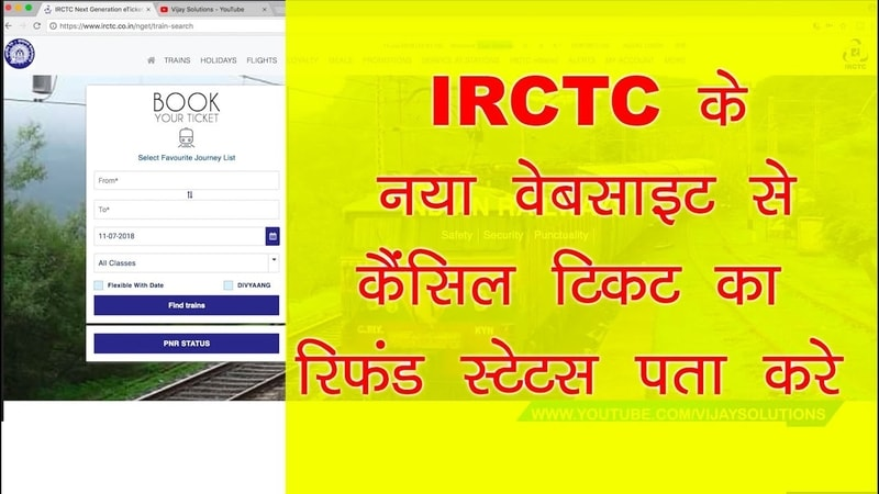 Check IRCTC refund status from New website 2018