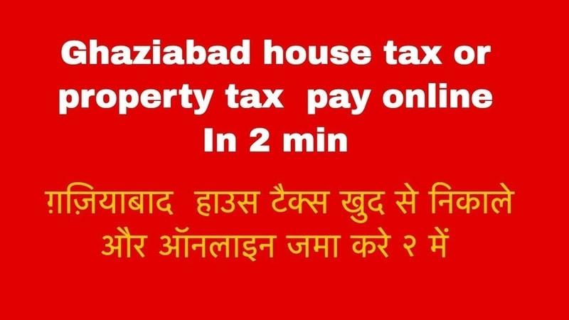 ग़ज़ियाबाद  हाउस टैक्स खुद से निकले और ऑनलाइन जमा करे