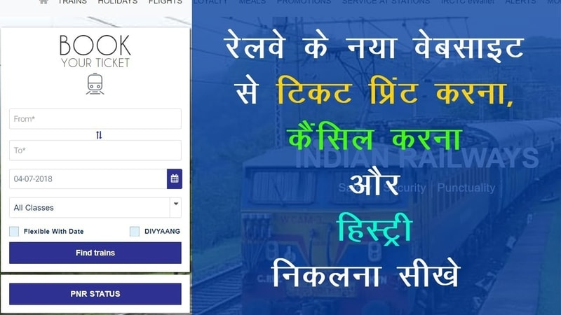 eticket print and cancel from IRCTC new website in hindi