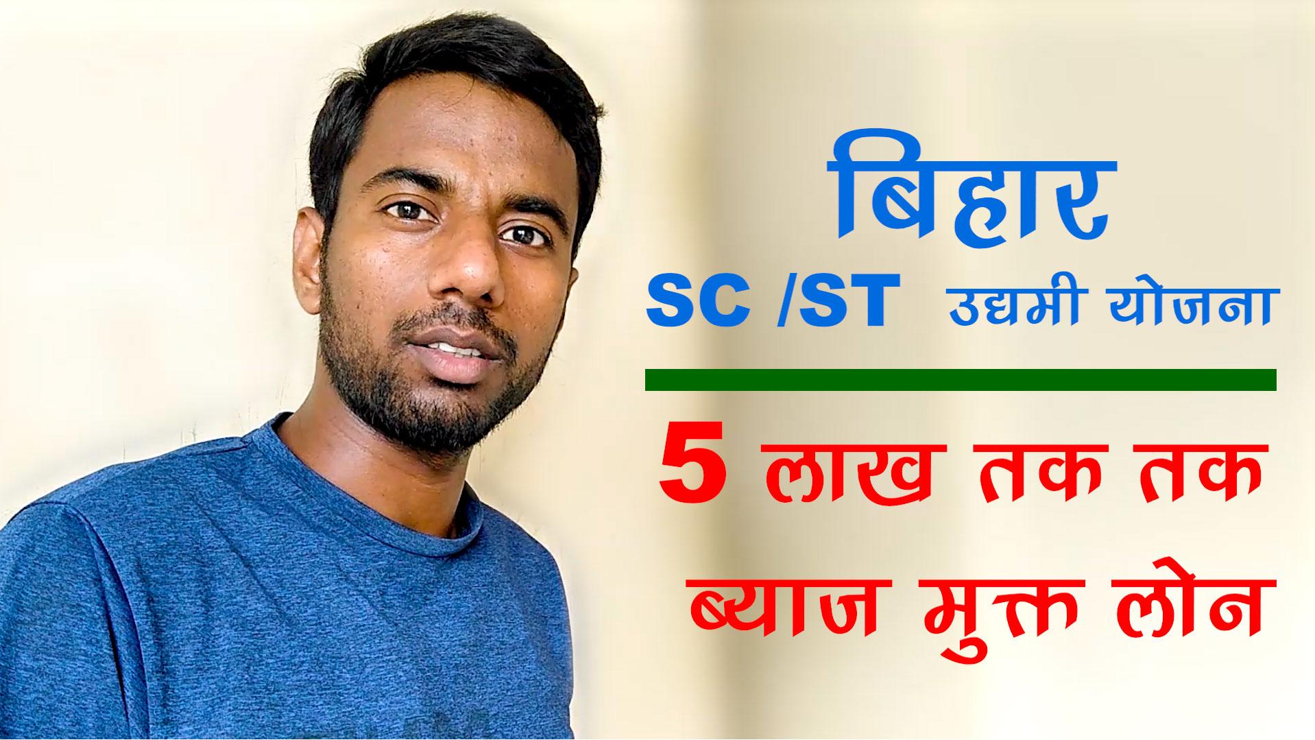 बिहार SC ST उद्यमी योजना ऑनलाइन फॉर्म