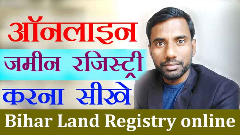 ऑनलाइन जमीन रजिस्ट्री करना सीखे | Bihar land property registry process in hindi