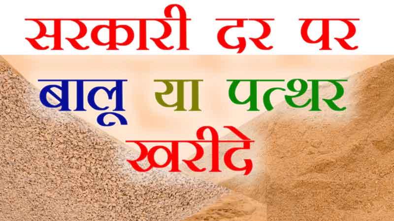 बालू-गिट्टी ऑनलाइन आर्डर करें | Buy Sand or stone online in Bihar