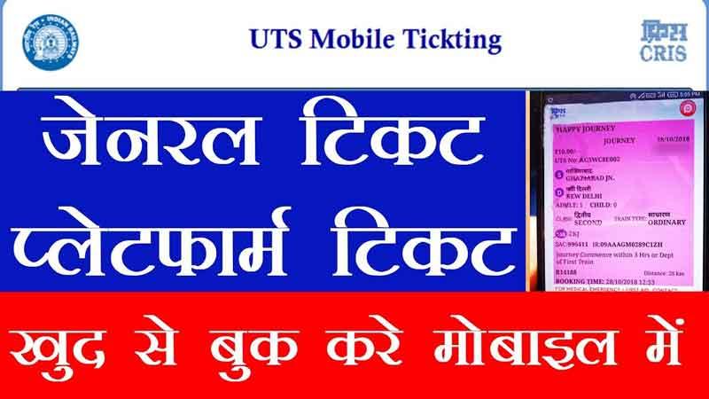 UTS APP से जेनरल टिकट, प्लेटफार्म टिकट या मासिक पास खुद से बुक करे