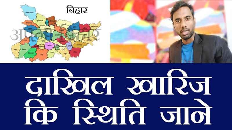 Dakhil Kharij Status : बिहार दाखिल ख़ारिज कि स्थिति जाने