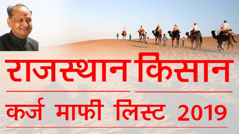राजस्थान-किसान-कर्ज-माफी-लिस्ट-2019