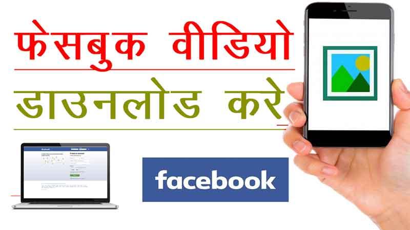 Facebook वीडियो को डाउनलोड करे