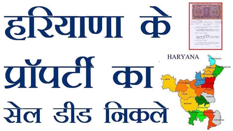 Haryana jamabandi nakal : हरियाणा जमाबंदी,खाता,खतौनी,खेवट,खसरा और नक़ल निकले