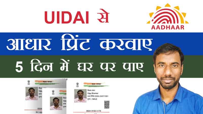 UIDAI से 50 रुपये आधार कार्ड प्रिंट करवाए और 5 दिन में घर पर पाए