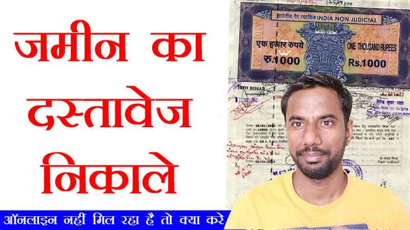 Bihar Jamin Datavej : बिहार के प्रॉपर्टी रजिस्ट्री दस्तावेज का नकल ऑनलाइन निकाले