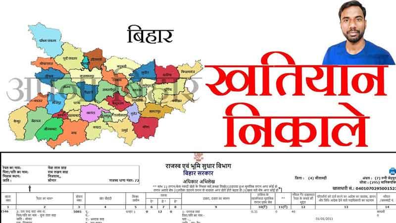 bihar-khatiyan-khesra-khata
