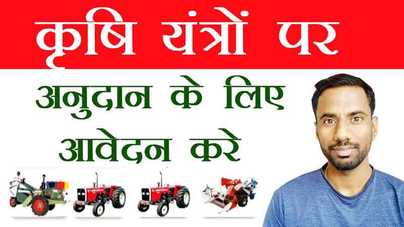 कृषि यंत्रों पर अनुदान के लिए ऑनलाइन आवेदन करे