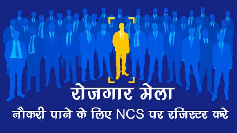 रोजगार मेला ऑनलाइन अप्लाई | नौकरी पाने के लिए NCS पर रजिस्टर करे