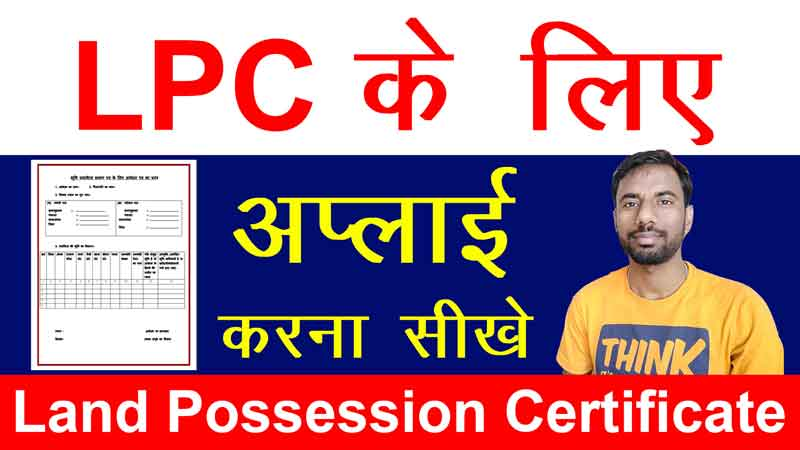 How to Apply for LPC – Land Possession Certificate in Bihar