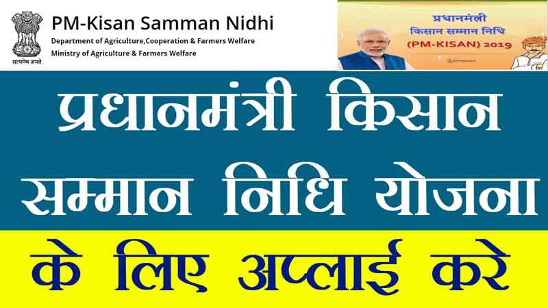 Pradhan-Mantri-KIsan-SAmman-Nidhi-Yojna-registration-online-apply