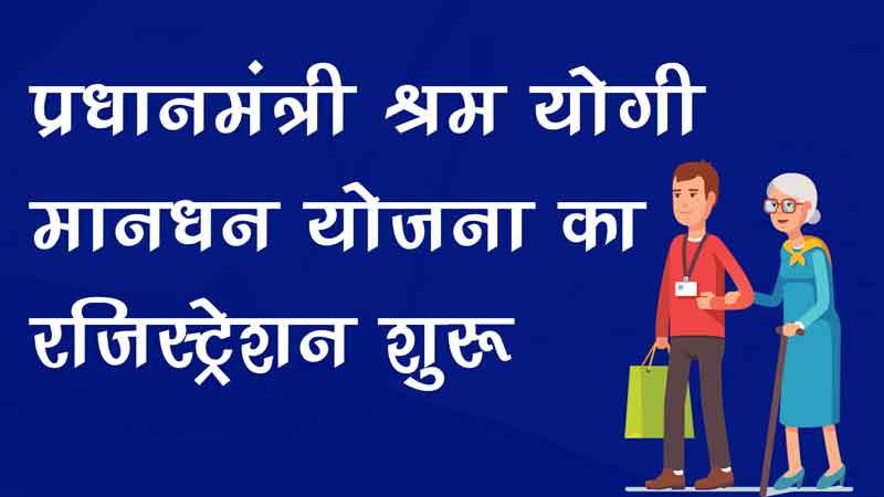 pradhan-Mantri-Shram-yogi-Mandhan-Yojna