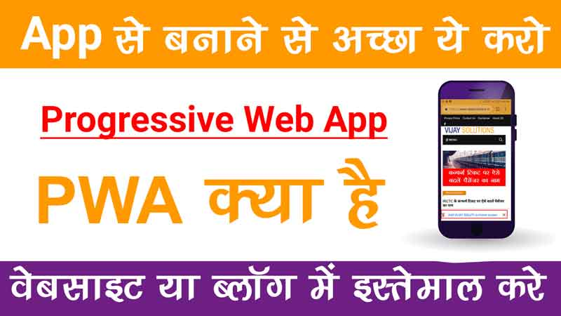 PWA Tutorial | What is the Progressive Web Apps in Hindi?