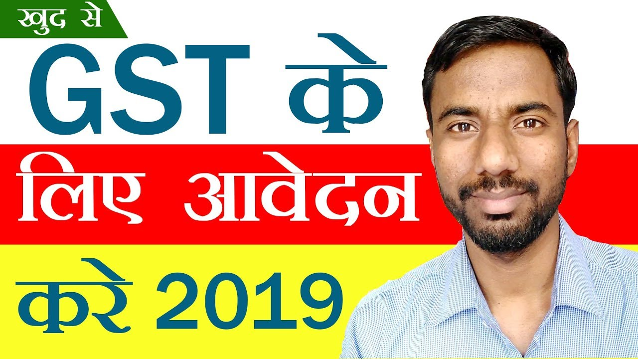 gst registration procedure 2019