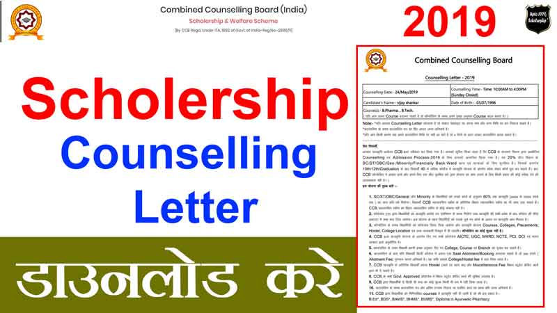 Combined Counselling Board (India)