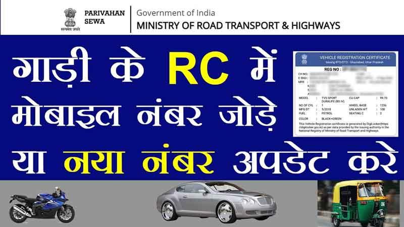 मोबाइल नंबर RC के साथ लिंक करे या RTO में नया नंबर जोड़े