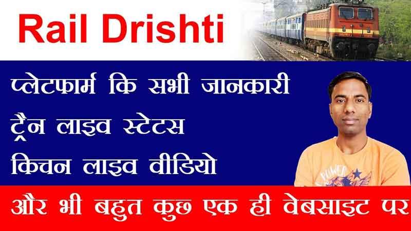rail-dristi-website