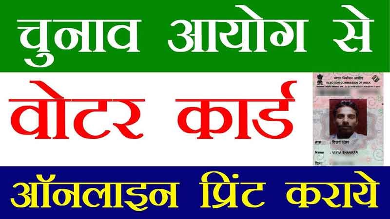 Duplicate Voter ID Card Print online
