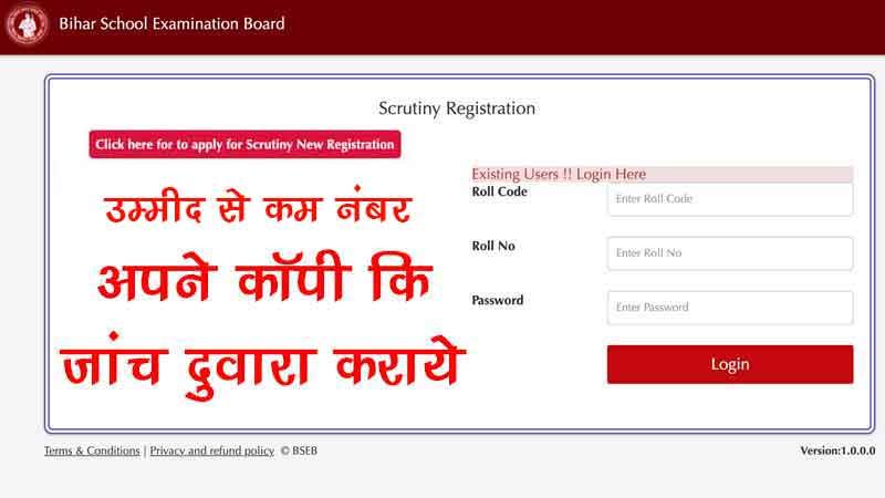 Bihar-Board-Scrutiny-2019