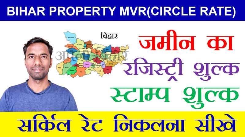 Land MVR Bihar- जमीन का स्टाम्प शुल्क, रजिस्ट्री शुल्क और सर्किल रेट निकलना सीखे