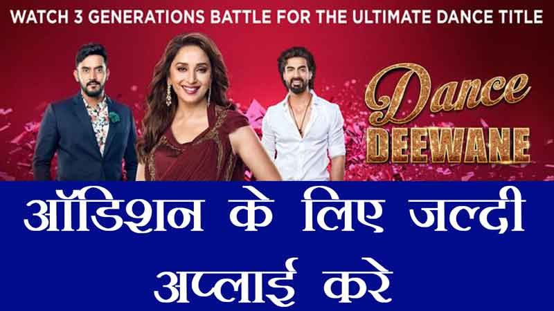 Colors Tv Dance Deewane Season 2 Auditions and registration 2019