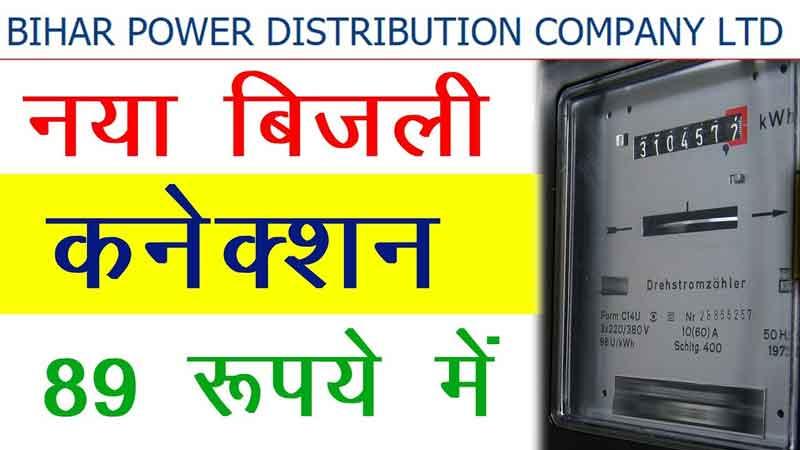 अब ऑनलाइन करें बिजली कनेक्शन के लिए आवेदन ( new electricity connection in Bihar )