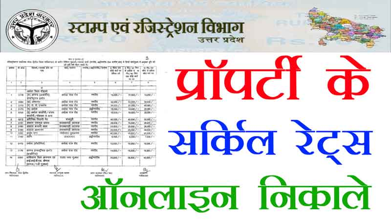 IGRSUP Circle Rate In Uttar Pradesh | प्रॉपर्टी के सर्किल रेट्स ऑनलाइन निकाले