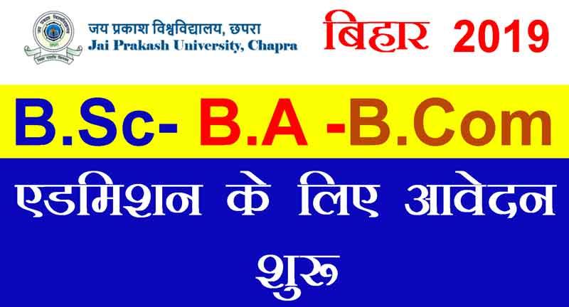 बिहार B.A.,B.Sc., B.Com एडमिशन के लिए आवेदन शुरू