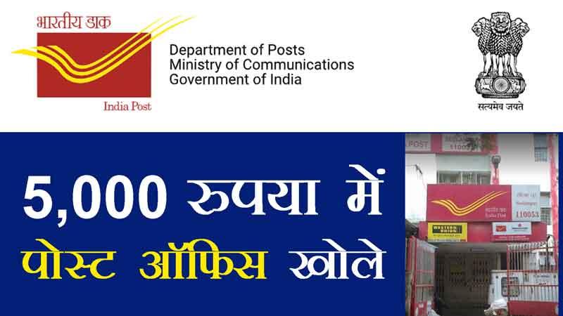 Post office Franchise | 5,000 रुपया में पोस्ट ऑफिस खोले