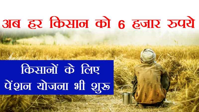 प्रधानमंत्री-किसान-सम्मान-निधि-योजना