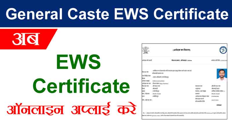 how to apply EWS certificate (Economically Weaker Sections ) in bihar