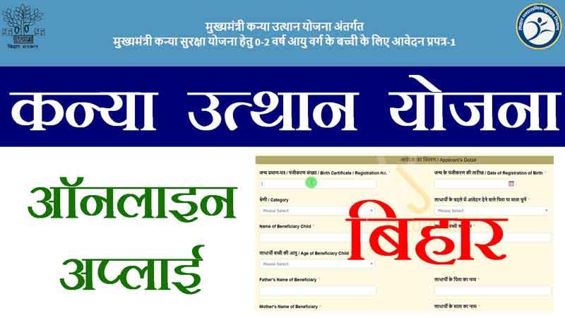 Kanya-Utthan-Yojana-bihar-online