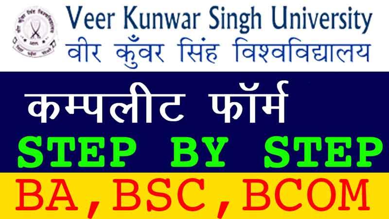 veer kunwar singh university ara admission 2019