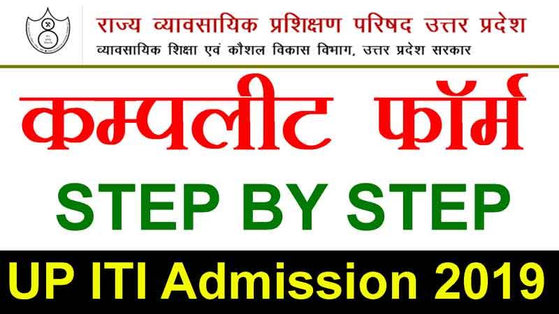 Uttar Pradesh (UP) ITI Admission 2019 in Hindi Apply Now