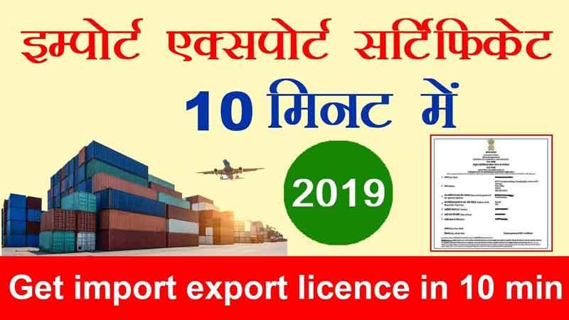 Import-Export-Certificate-IEC