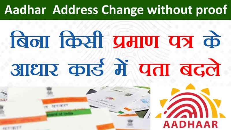Aadhaar Address update without address proof with Validation Letter