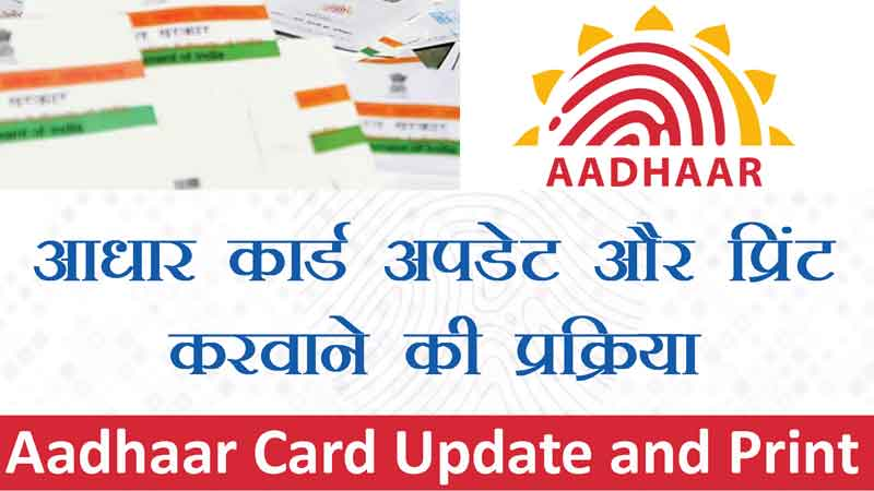 aadhar-card-correction