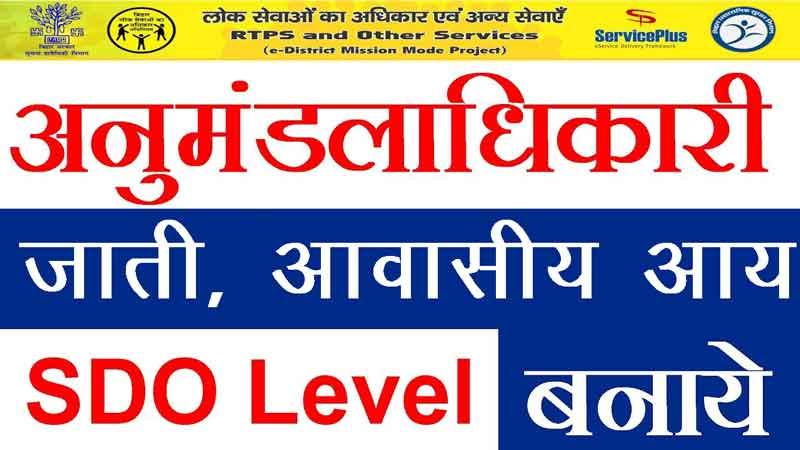 Bihar-RTPS-service-SDO-Level-Certificate-online