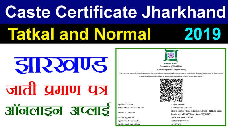 jharkahnd-SC-ST-BC-OBC-Certificate