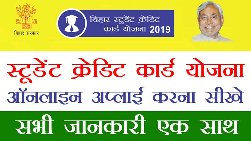 MNSSBY 7Nishchay Bihar Student Credit Card Scheme Apply Online In Hindi
