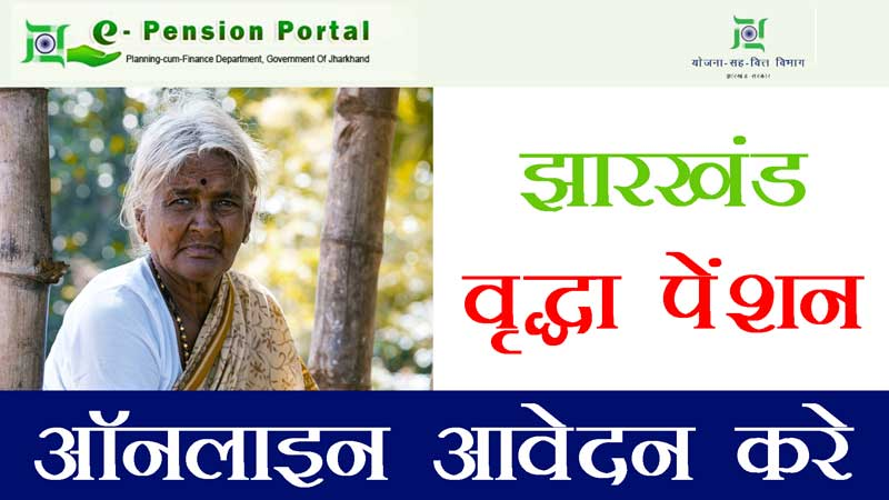 nsap-indra-gandhi-national-old-age-pension-scheme-jharkhand-apply-online