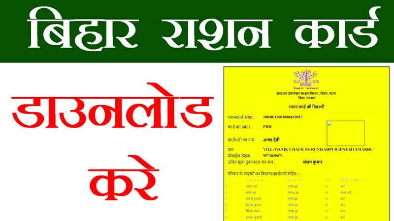 Bihar Ration Card List Download