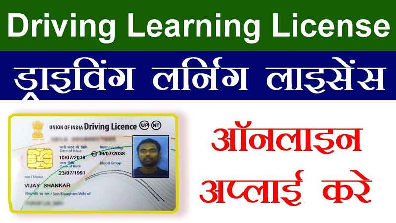 learning-driving-license-apply-online-and-download-parivahan-sewa-Transport-department